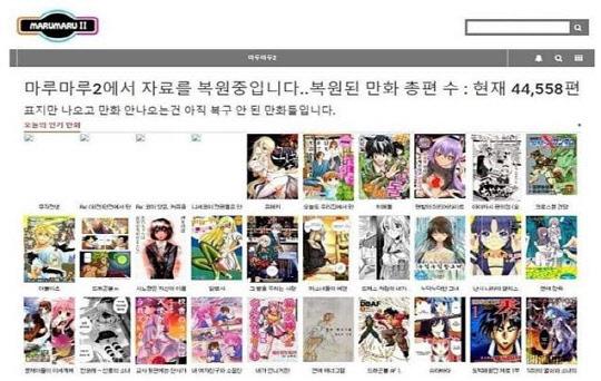 최대 규모 불법 만화 공유 사이트 '마루마루2' 운영자 검거